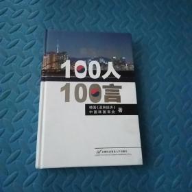 韩国企业家100人100言