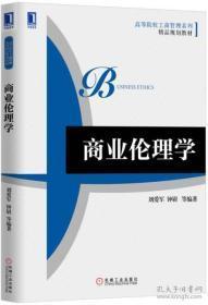 正版现货二手正版商业伦理学 刘爱军 钟尉等 机械工业出版社秒回复,当天可发