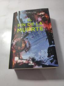 El fin de la muerte / Deaths End (Tres Cuerpos) (Spanish Edition)【西班牙原版】 三体 死神永生 详细看图