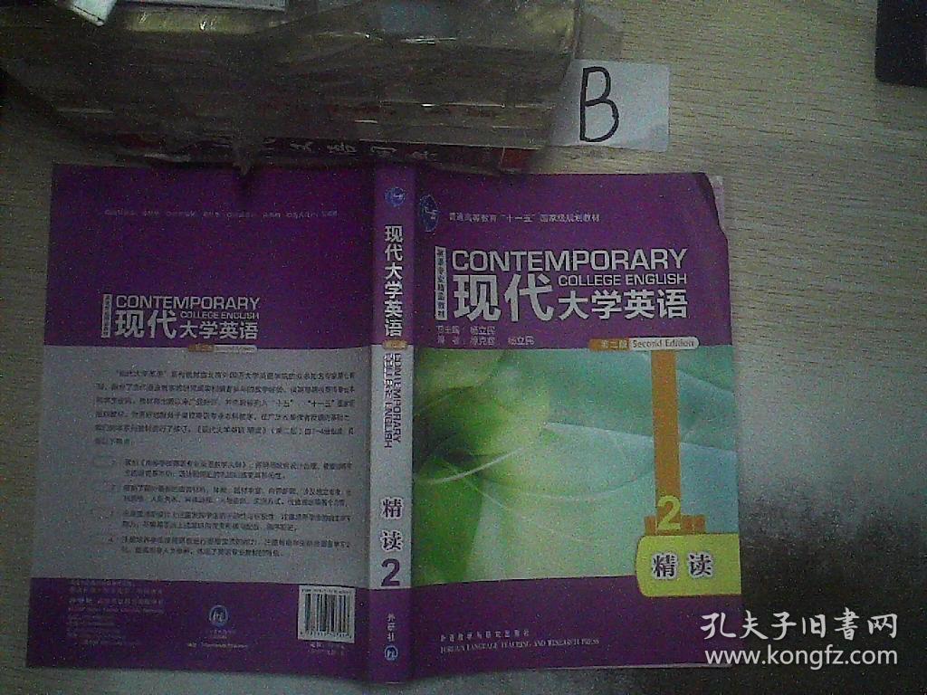 现代大学英语2精读 第二版 ..