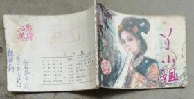 丫小姐(1981年8月天津1版1印35万册)