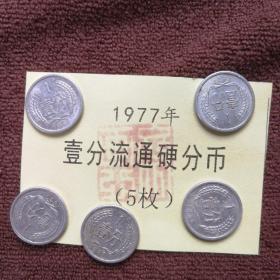 《1977年壹分流通硬分币》5枚合售