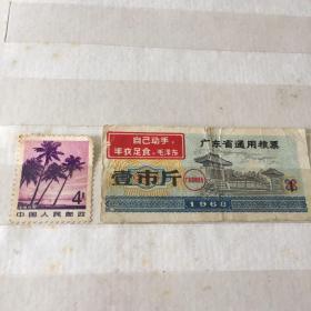 广东省通用粮票 文革