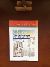 Grant解剖学操作指南(第15版)
