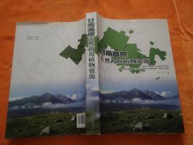 甘南高原天然药用植物资源
