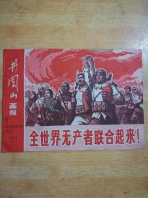井冈山画报 1970 4 试刊号