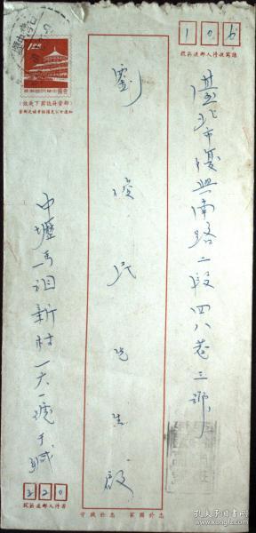 台湾邮政用品、信封、邮资封,一版中山楼邮资封实寄一枚,背有机盖宣传戳