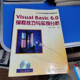 Visual Basic 6.0编程技巧与实例分析——万水计算机编程技术精品丛书