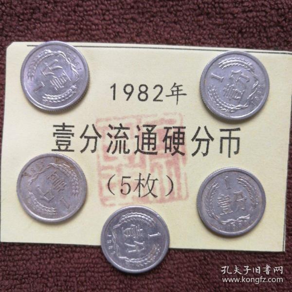 《1982年壹分流通硬分币》5枚合售