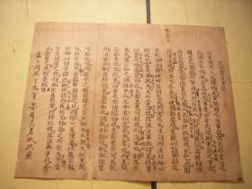 清代八股文手稿-王孙贾治军旅-有夹批、眉批、总评