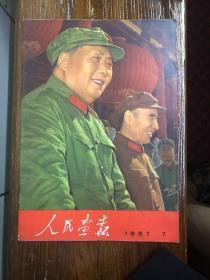 人民画报 1967 7