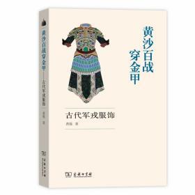 黄沙百战穿金甲——古代军戎服饰