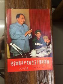 人民画报1971 10 纪念中国共产党诞生五十周年特辑