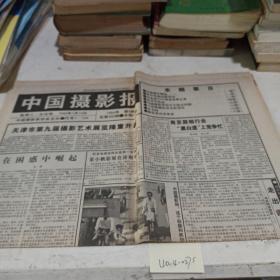 中国摄影报1994年1月14日