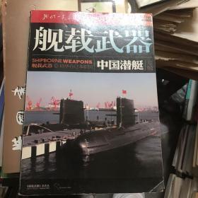 舰载武器 精华合订本系列~中国潜艇专辑
