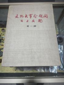 《文化大革命期间出土文物 第一辑》一册、附中外文说明书,八开画册、彩图全部贴页、文物文献