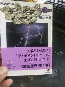 日文原版漫画<成吉思汗第1卷>