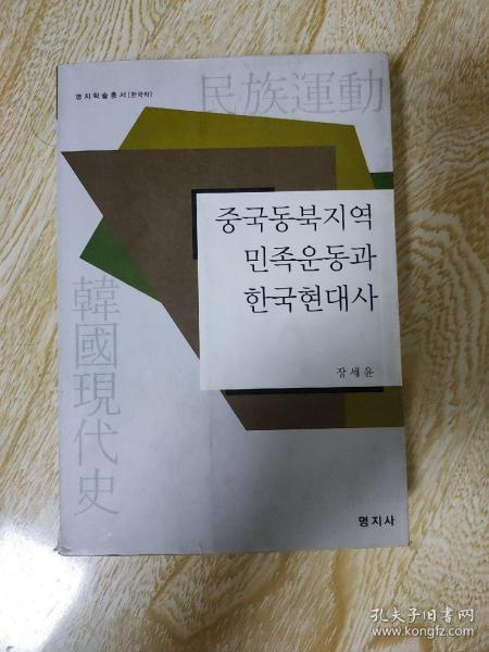 中国东北地区民族运动与韩国现代史  朝鲜文