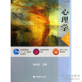 心理学第2版 姚本先 高等教育出版社9787040273182