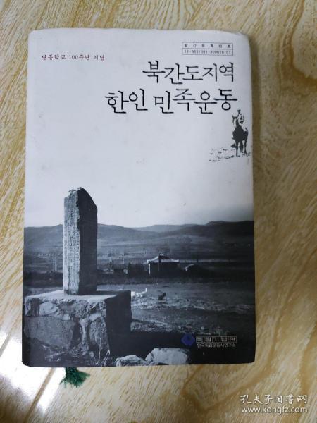 北间岛地区韩人民族运动  朝鲜文