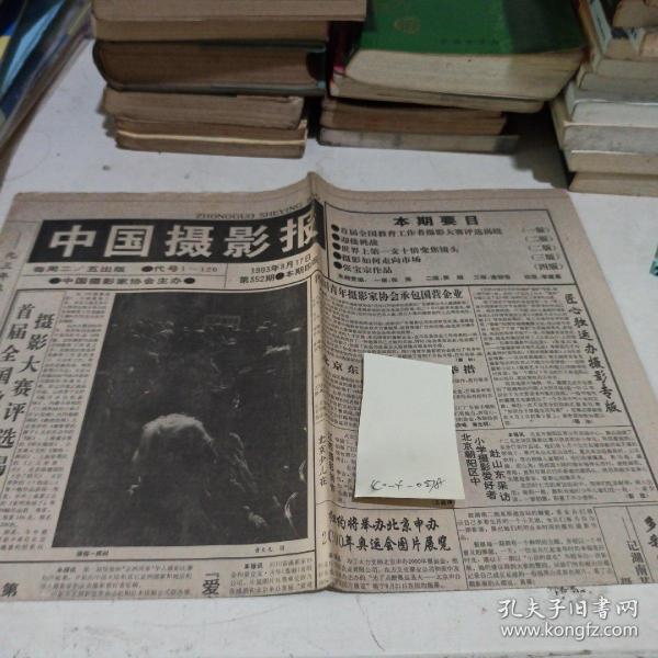 中国摄影报1993年8月17日
