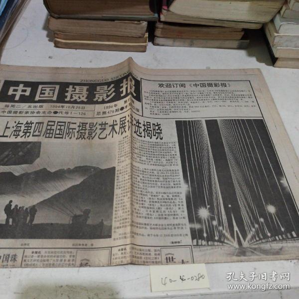 中国摄影报1994年10月25日