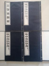 性命法诀明指卷(元亨利贞)少(元)+三字法诀经(四册合售)