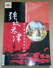 正版馆藏  星火燎原全集普及本之3:强攻天津 9787506559706