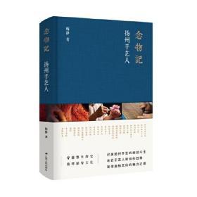 念物记:扬州手艺人(记录百味手艺人生,续写千年传承烟华)