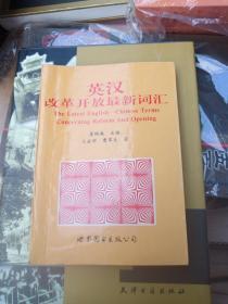 英汉改革开放最新词汇