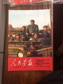 人民画报 1967 2
