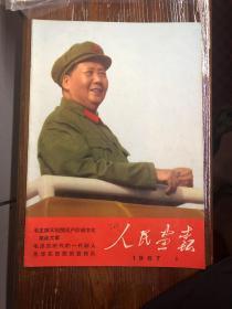 人民画报1967 1
