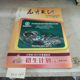 高考天地  江西省2010年普通高校(高职专科)招生计划  下  2010年19-24期