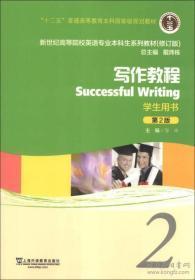 二手新世纪英语写作教程2学生用书第二版邹申顾伟勤上海外语教育