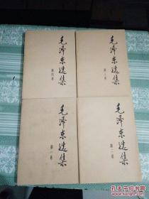 毛泽东选集【1-4】