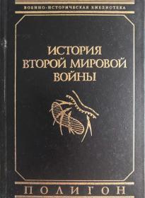第二次世界大战史(俄文版)
