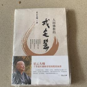 人间佛教的戒定慧(未开封)