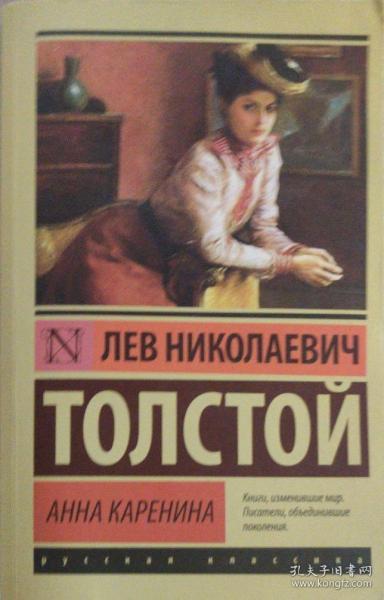 【俄文原版全一册】托尔斯泰《安娜·卡列尼娜》Анна Каренина  864页