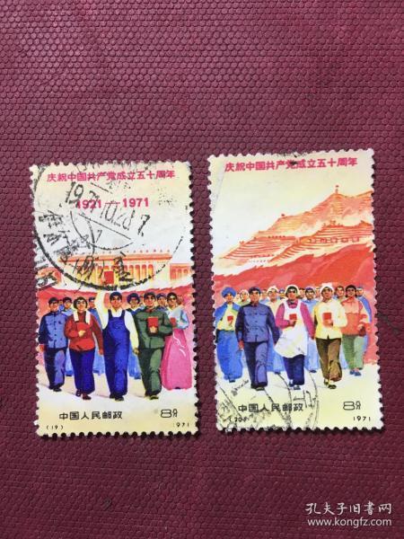 N12-20建党邮票盖销邮票信销邮票编号邮票2