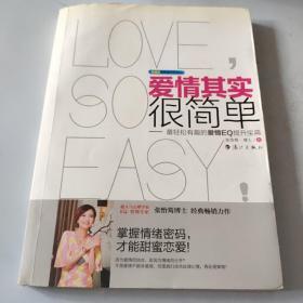 爱情其实很简单:轻松有趣的爱情EQ提升宝典
