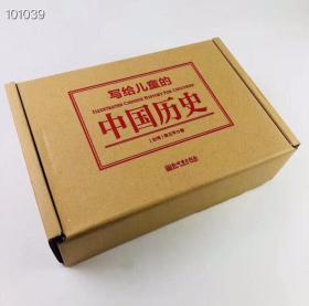 【正版上新】写给儿童的中国历史