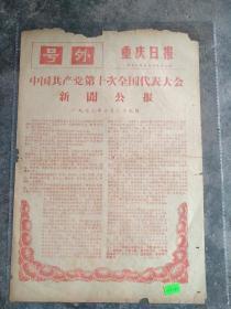 1973年8月29日   重庆日报  号外