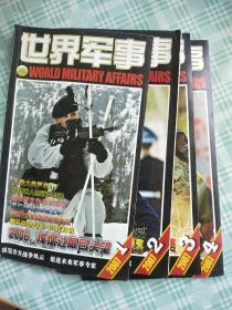 世界军事  2007   (1/2/3/4)4本合售