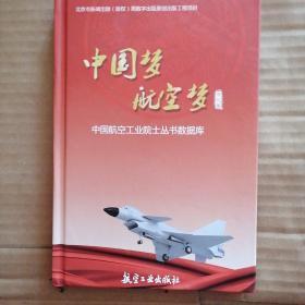 中国梦航空梦 传记篇