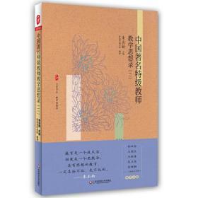 中国著名特级教师教学思想录 朱永新 华东师范大学出版社 9787567548848 中国著名特级教师教学思想录 正版图书