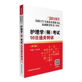 护理学(师)考试 尹安春 中国医药科技出版社 9787506794398 护理学(师)考试 正版图书