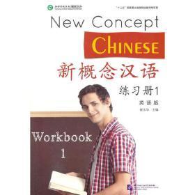*汉语第1册套 崔永华 主编 北京语言大学出版社 9787561939338 *汉语第1册套 正版图书