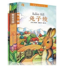 国际儿童文学*(共6册) (美)弗朗西丝·霍奇森·伯内特 哈尔滨出版社 9787548428916 国际儿童文学*(共6册) 正版图书