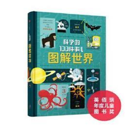 图解世界(套装共3册) [英]亚历克斯·弗里斯 等 中信出版社 9787508689814 图解世界(套装共3册) 正版图书