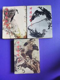 神雕侠侣 明河社(1,2,3)
